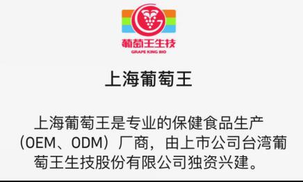上海葡萄王被开出千万罚单 保健食品原料与标签不符