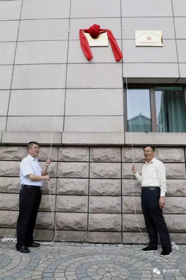贵州省监委驻茅台集团监察专员办公室挂牌成立