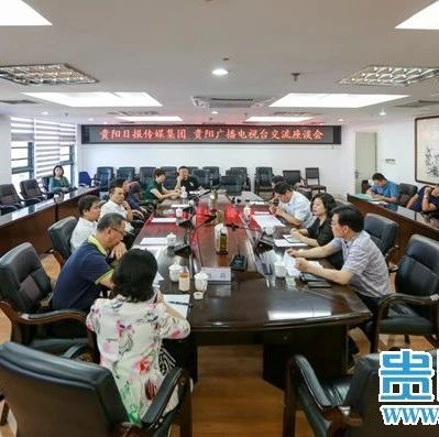 贵阳日报传媒集团与贵阳广播电视台签订媒体战略合作协议