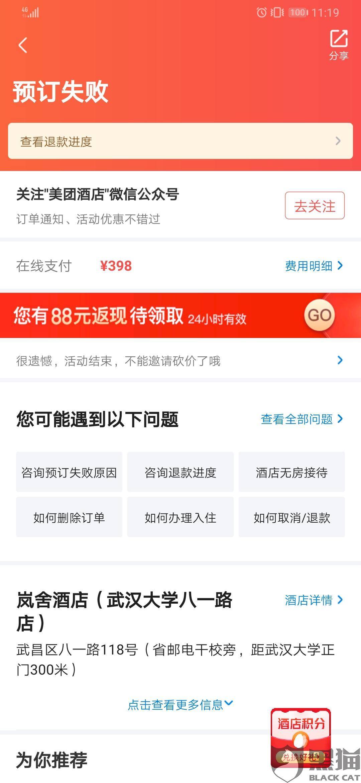 黑猫投诉:岚舍酒店(武汉大学八一路店)虚假产品,假货