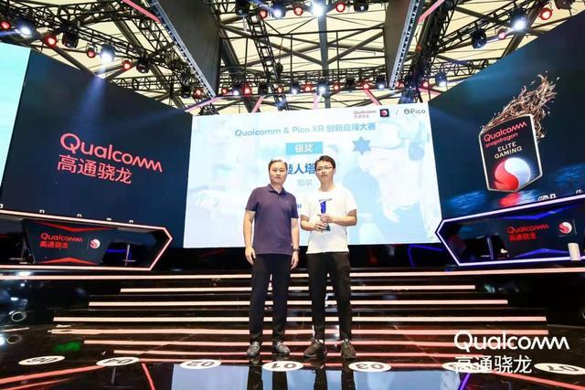 酷尔VR《矮人塔防》荣获Qualcomm & Pico XR创新应用大赛银奖