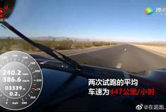 视频:科尼赛克超跑时速458公里,什么布加迪,法拉利都往后让让。