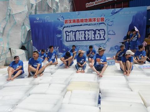 冰桶挑战欢乐多 武汉海昌极地海洋公园冰GO海洋节开启狂欢季