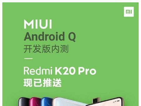 辣评烩:红米K20 Pro内测新版MIUI 锁屏/状态栏/通知栏大变样
