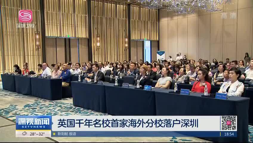 英国千年名校首家海外分校落户深圳