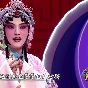 中国科学院大学何诗田京剧《凤还巢》选段,谭正岩都听乐了!