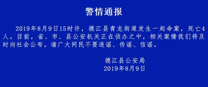 贵州德江县发生4人死亡命案 省市县公安正在侦办_淘网赚
