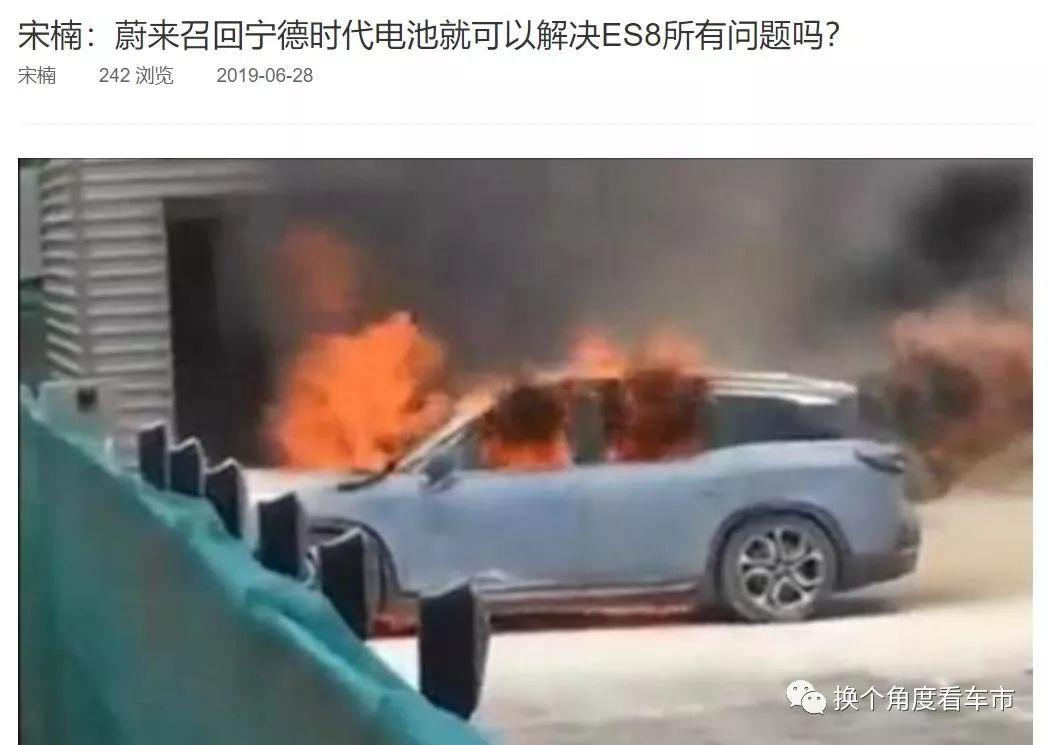 """宋楠:""""4问游侠X""""造超级电动车靠谱儿吗?"""