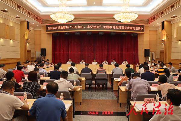 广西市场监管局与企业代表召开面对面征求意见座谈会 力解企业之困