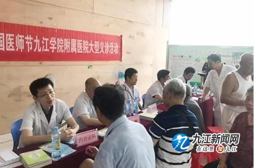 九江学院附属医院专家走进向阳街道社区卫生服务中心义诊