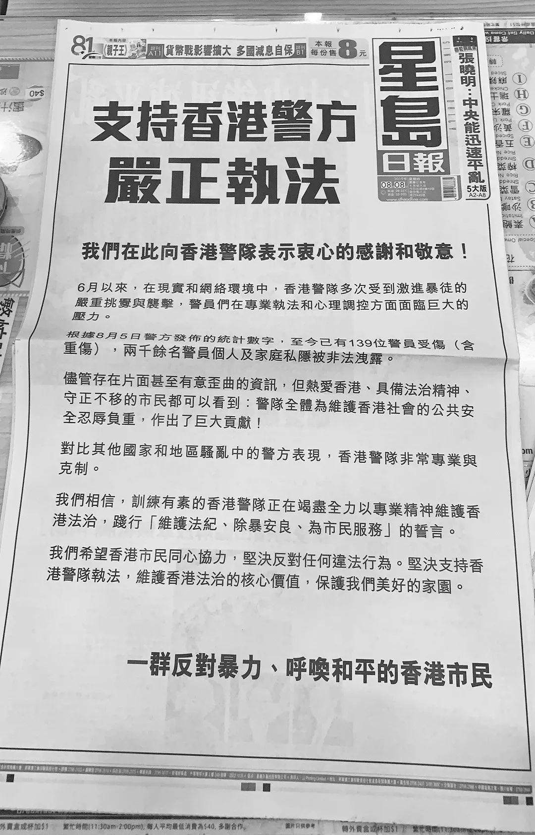 港媒《星岛日报》登撑警广告 30万份一上午卖光