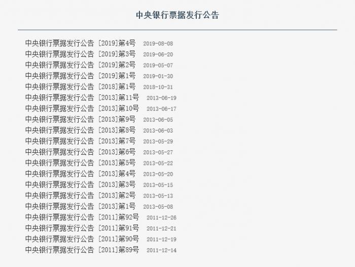 央行首次提出:建立在香港发行央行票据常态机制