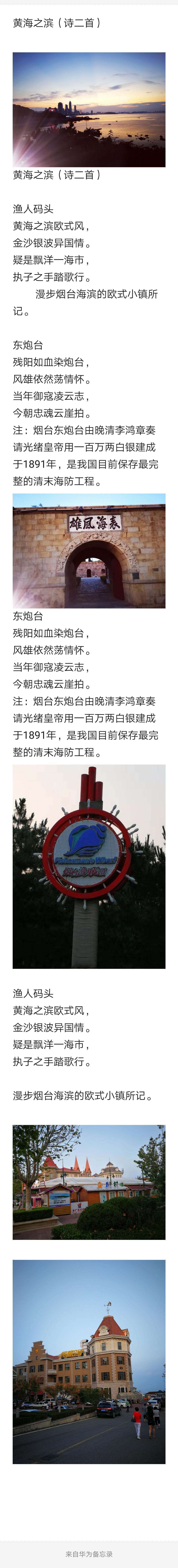 王济生诗歌两首:《黄海之滨》