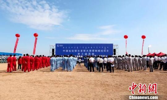 中国石化鄂尔多斯大路煤制烯烃项目开工 总投资238亿