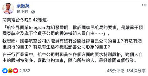 """香港空勤人员总工会竟不服""""安全警示"""" 梁振英驳斥"""