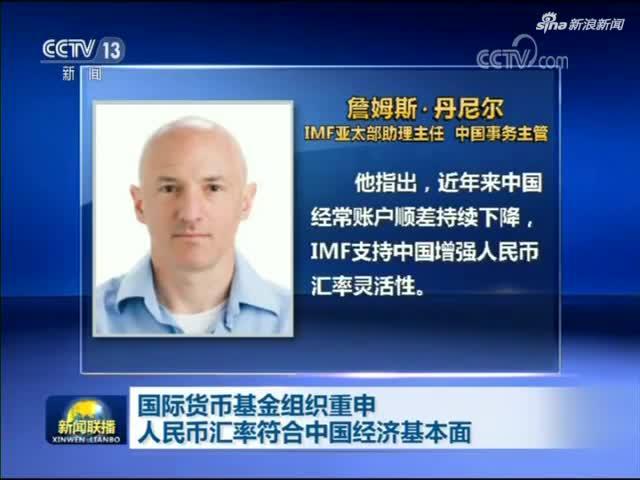《新闻联播》视频:国际货币基金组织重申人民币汇率符合中国经济基本面