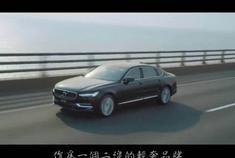 视频:沃尔沃S90L,大气低调,内敛奢华