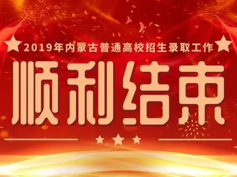 内蒙古2019高考录取结束 共录取大学新生186890人!