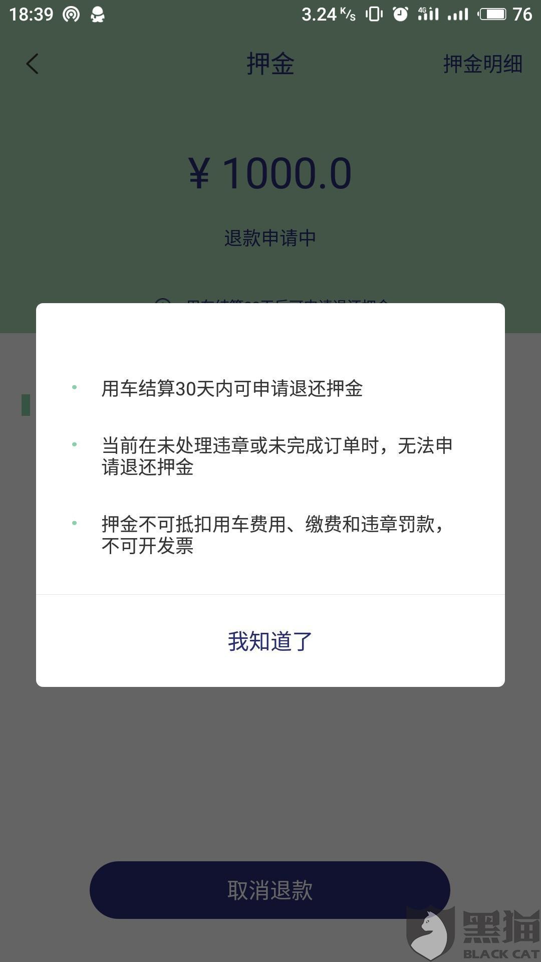 黑猫投诉:重庆盼达汽车租赁有限公司,法定代表:尹明善,退押金退了两月还没退