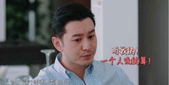 《中餐厅》黄晓明专制指挥遭骂,还想开掉主厨,王俊凯表情太无语