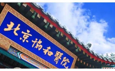 高考话题:北京协和医学院是全国最好的医学院吗?
