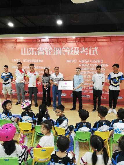 山东省轮滑协会自由式轮滑训练基地在济授牌