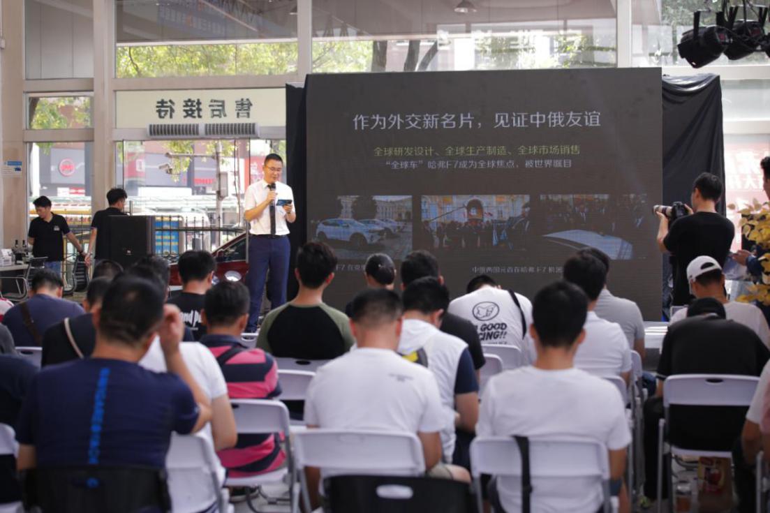 哈弗F7全球体验营广州开幕 70周年限量版推出