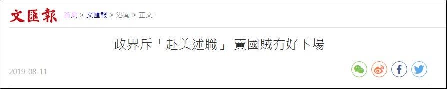 港媒:香港部分议员将组团赴美