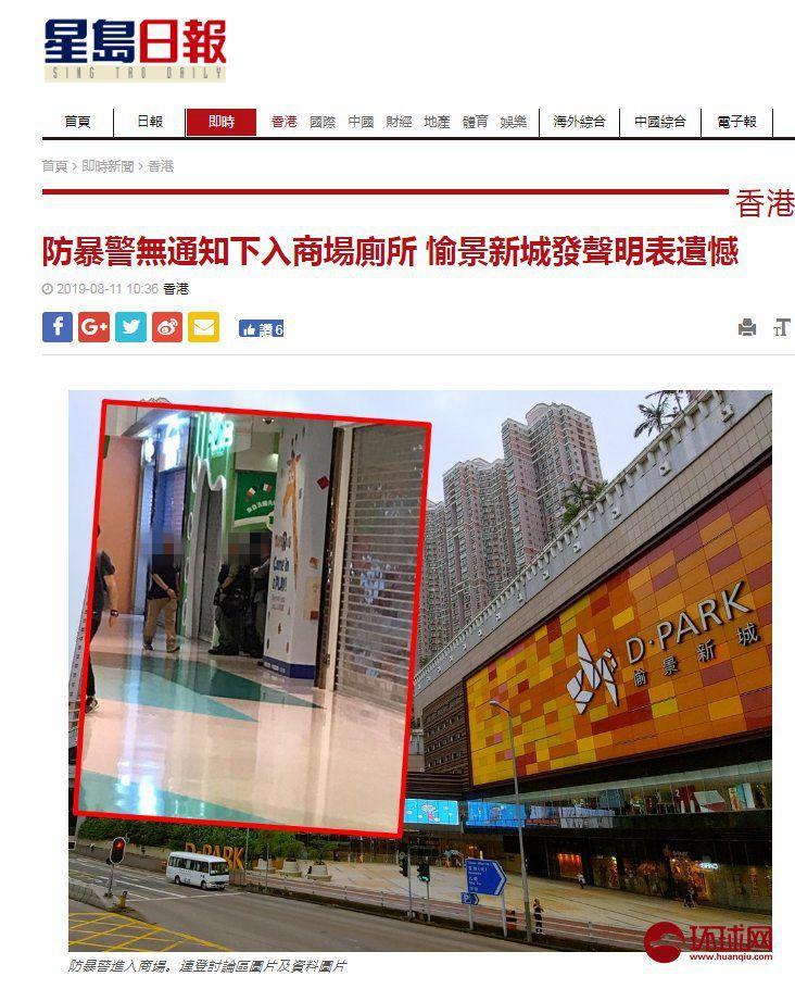 这些守香港的警察 上厕所还要看人脸色吗?|防暴警察