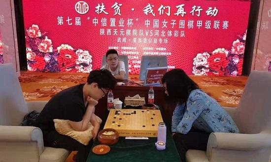 女子围甲第11轮陕西天元棋院队3-0大胜河北体彩队