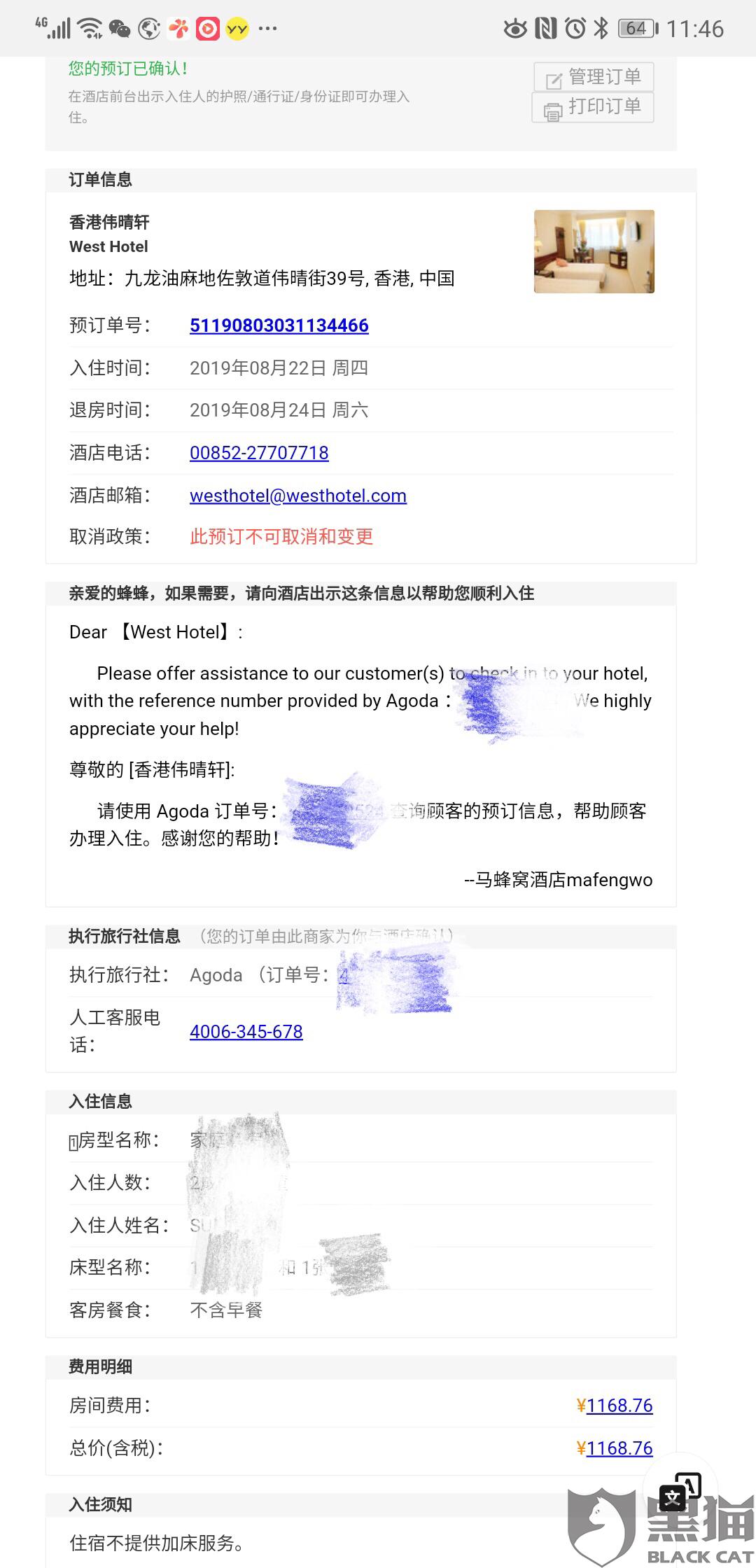 黑猫投诉:在马蜂窝预定了4天香港伟晴轩酒店要求退款