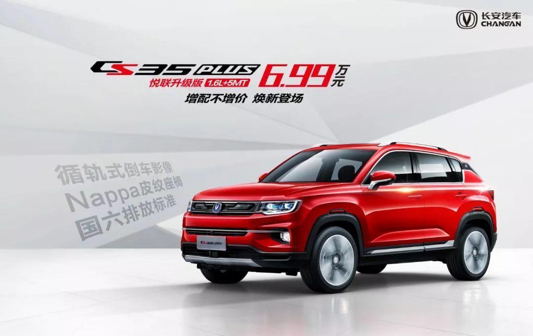 新增入门升级版车型 长安CS35 PLUS手动悦联升级版售价6.99万元