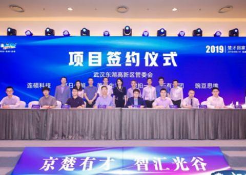 长江存储、小米等30余家企业赴京揽才,武汉光谷喜提13个项目