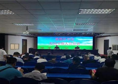 江苏淮安:淮阴区举行校园安保人员集中培训