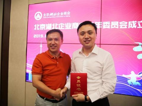 北京湖北企业商会青年委员会成立 中诚信征信副总裁毛赛任理事长
