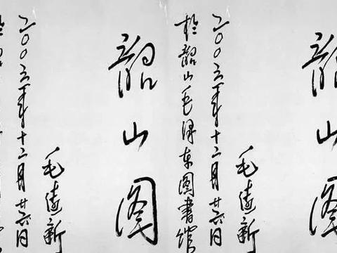 """毛远新PK毛新宇书法手迹,看看谁在""""毛体""""上更胜一筹?"""