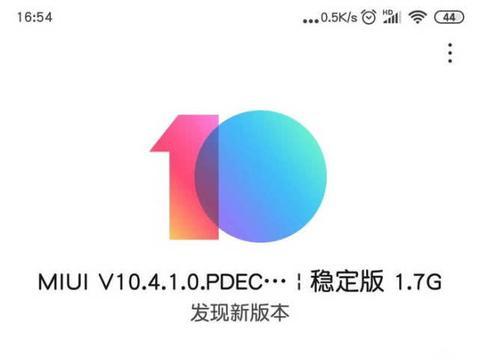 小米MIX2获MIUI V10稳定版更新:底层升级安卓P