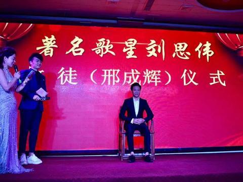 影视歌三栖艺人邢成辉伯艺拜师著名歌手刘思伟仪式在盐山举行!