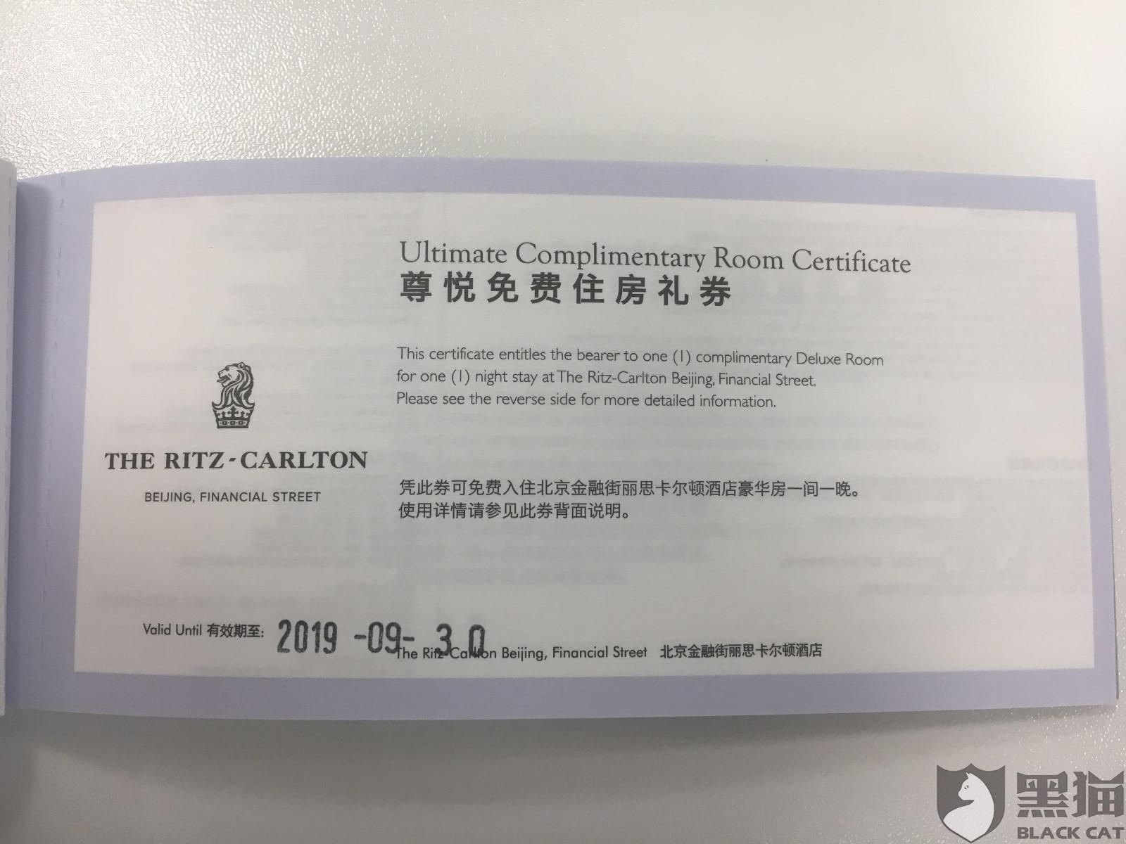 黑猫投诉:北京金融街丽思卡尔顿酒店尊悦会员卡免费房使用券在有房的时候被拒绝使用