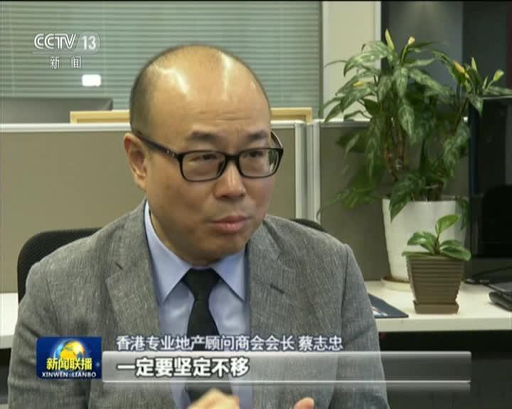 新闻联播视频-香港工商界呼吁贯彻中央精神 尽快止暴制乱