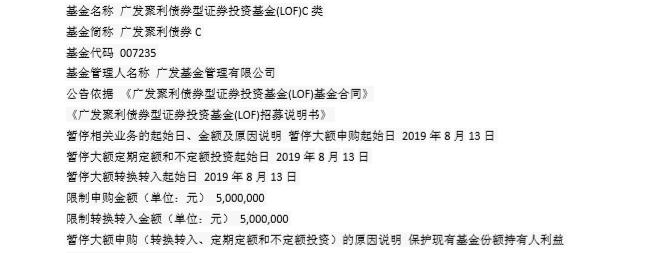 广发聚利债券C于8月13日暂停500万大额申购