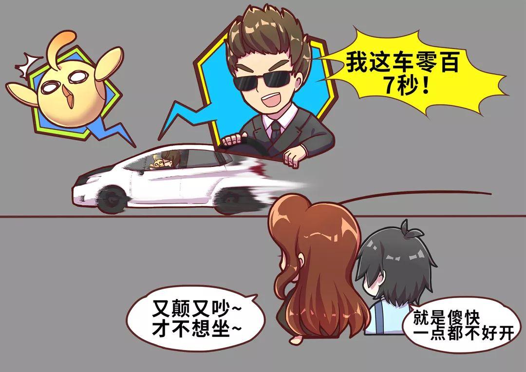 """""""这个车零百加速X秒""""—""""好车!"""""""