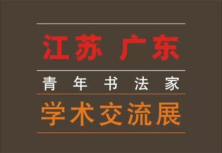 江苏广东青年书法家学术交流展在岭南美术馆开幕