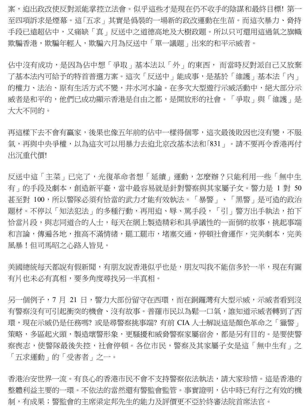 """国旗两次被拆下海港城""""掌门人""""吴光正终于表态"""