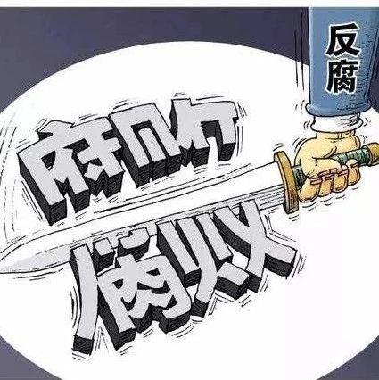 查处处级干部70人!上半年这个市反腐数据广西第一