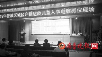 济宁任城区户籍适龄儿童入学电脑派位结束 城区6所小学,完成录取246人