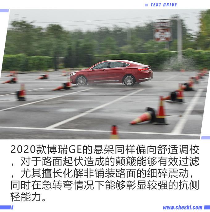 """""""最美中国车""""再次升级 试驾2020款吉利博瑞GE"""