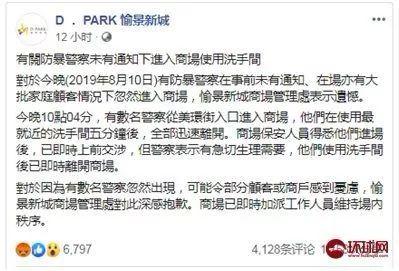<b>被疑不欢迎警察上厕所 香港商场母公司深夜表态|防暴警察</b>