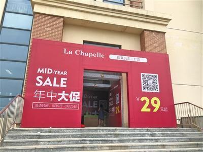 "<b>拉夏贝尔北方总部积压库存 大甩卖""低至29元""</b>"