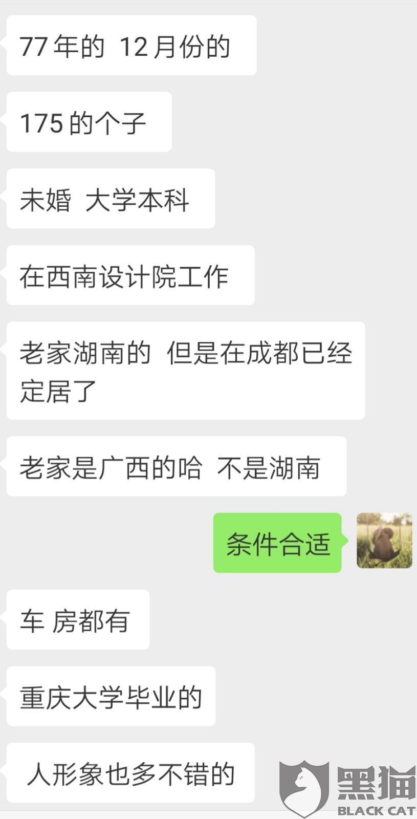 黑猫投诉:成都世纪佳缘金河店服务欺诈+霸王条款